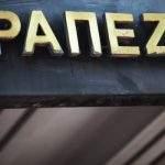 Πρόστιμα στις τράπεζες που βάζουν «τρικλοποδιά» στο νόμο Κατσέλη.