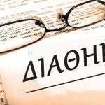Τι είναι η δημόσια διαθήκη
