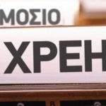 Μηνιαία δόση 80€ για δανειολήπτρια με οφειλές σε Τράπεζα και Δημόσιο