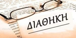 Δημοσίευση διαθήκης: διαδικασία, κόστος, δικαιολογητικά