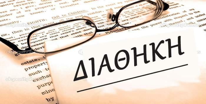 Δημοσίευση διαθήκης: διαδικασία, κόστος, δικαιολογητικά 2