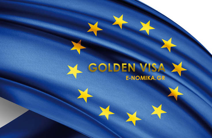 GOLDEN-VISA-E-NOMIKA